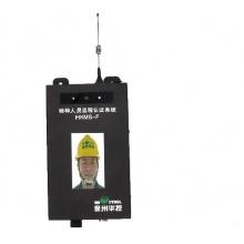 特种设备远程认证系统HKMS-F