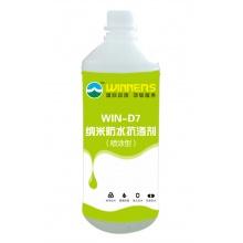 威路仕WIN-D7纳米防水抗渗剂(喷涂型)